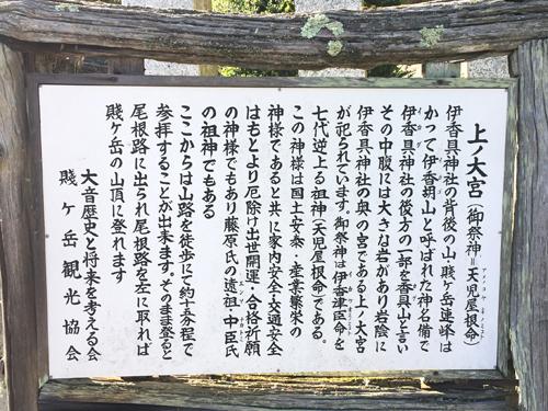 奥宮への参道入口の碑