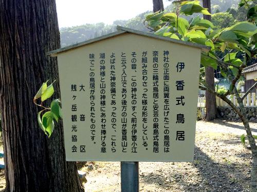 伊香式鳥居/説明書き